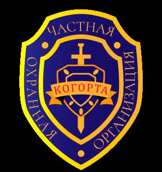 """Логотип ЧОО """"Когорта"""""""